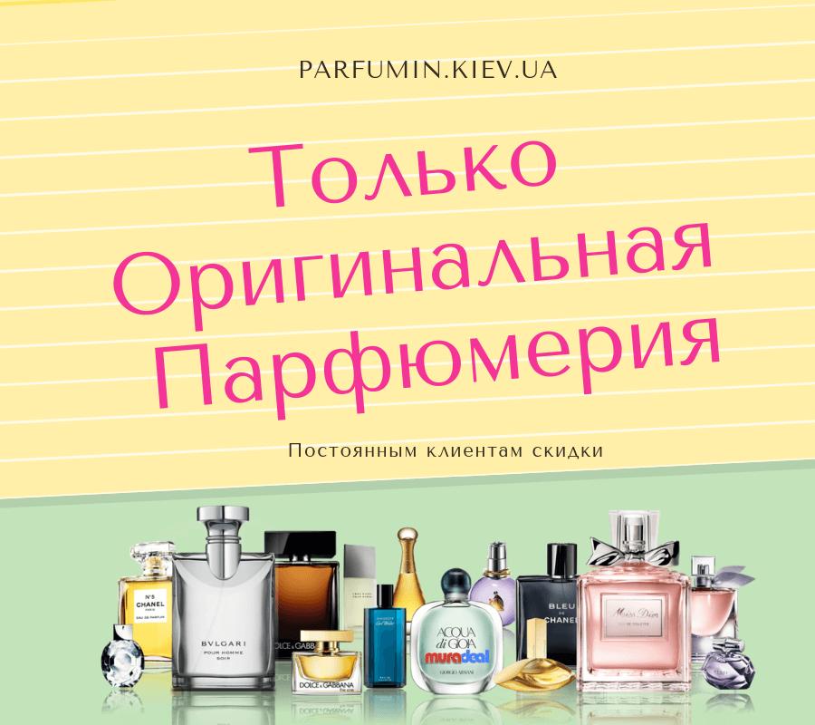 parfumin.kiev.ua Оригинальная Парфюмерия в Киеве